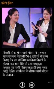NewsHunt Windows Phone Photo Gallery