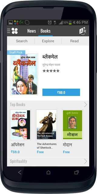 NewsHunt eBooks Home page