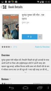 NewsHunt magazine eSingle - Sunanda Pushkar